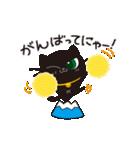 黒猫ニャッタのニャッタンプ(個別スタンプ:13)