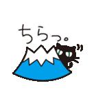 黒猫ニャッタのニャッタンプ(個別スタンプ:15)