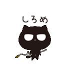 黒猫ニャッタのニャッタンプ(個別スタンプ:16)