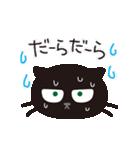 黒猫ニャッタのニャッタンプ(個別スタンプ:25)