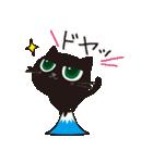 黒猫ニャッタのニャッタンプ(個別スタンプ:31)