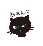 黒猫ニャッタのニャッタンプ(個別スタンプ:33)