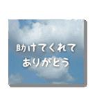 空のココロ【たくさんのありがとう】(個別スタンプ:11)