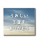 空のココロ【たくさんのありがとう】(個別スタンプ:16)