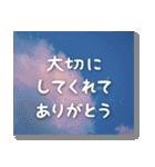 空のココロ【たくさんのありがとう】(個別スタンプ:28)