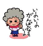 元気でかわいいばあばのスタンプ!(個別スタンプ:01)