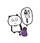 ぱんだとおなす(個別スタンプ:15)