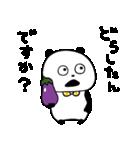 ぱんだとおなす(個別スタンプ:18)
