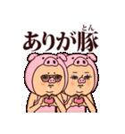 ダジャレぷりてぃツイン(個別スタンプ:03)