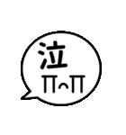 【動く★シンプルフェイス】基本セット(個別スタンプ:22)