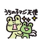 カエル夫婦の業務連絡【妻用2】(個別スタンプ:11)