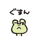 カエル夫婦の業務連絡【妻用2】(個別スタンプ:19)
