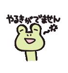 カエル夫婦の業務連絡【妻用2】(個別スタンプ:23)