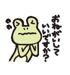 カエル夫婦の業務連絡【妻用2】(個別スタンプ:31)