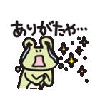 カエル夫婦の業務連絡【妻用2】(個別スタンプ:33)