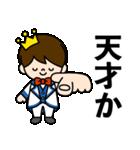 王子様スタンプ(ベーシック)(個別スタンプ:12)