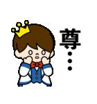王子様スタンプ(ベーシック)(個別スタンプ:20)