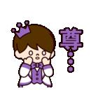 Jオタクのための王子様スタンプ(紫色)(個別スタンプ:20)