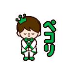 みどりの王子様スタンプ(個別スタンプ:05)