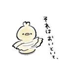 きいろいトリ(個別スタンプ:36)