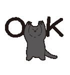 でか文字もっちり黒猫の使いやすいスタンプ(個別スタンプ:04)