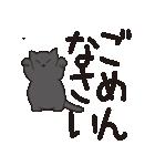 でか文字もっちり黒猫の使いやすいスタンプ(個別スタンプ:18)
