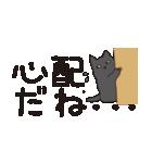でか文字もっちり黒猫の使いやすいスタンプ(個別スタンプ:20)