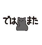 でか文字もっちり黒猫の使いやすいスタンプ(個別スタンプ:23)