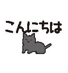 でか文字もっちり黒猫の使いやすいスタンプ(個別スタンプ:24)