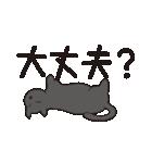 でか文字もっちり黒猫の使いやすいスタンプ(個別スタンプ:37)