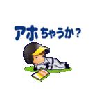 動く!虎党応援団【関西弁編】③(個別スタンプ:10)