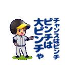 動く!虎党応援団【関西弁編】③(個別スタンプ:13)