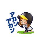 動く!虎党応援団【関西弁編】③(個別スタンプ:20)