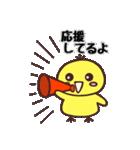 ピヨコの日々2(個別スタンプ:02)