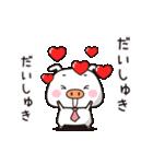 恋する・ブーブー団(10)(個別スタンプ:20)