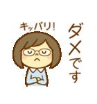 ほのぼのメガネちゃん2(個別スタンプ:12)