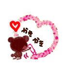 気持ちが伝わる♡スタンプ(チョコ味)(個別スタンプ:15)