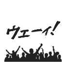 盛り上げスタンプ★モノクロな集団(個別スタンプ:8)