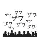 盛り上げスタンプ★モノクロな集団(個別スタンプ:10)