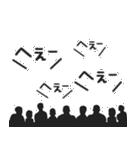 盛り上げスタンプ★モノクロな集団(個別スタンプ:12)