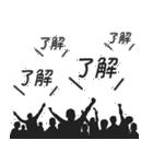 盛り上げスタンプ★モノクロな集団(個別スタンプ:34)
