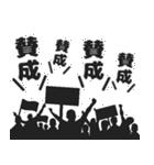 盛り上げスタンプ★モノクロな集団(個別スタンプ:37)