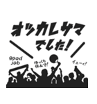 盛り上げスタンプ★モノクロな集団(個別スタンプ:40)