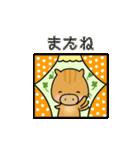 いのししうりぼう  うりりん  春スタンプ(個別スタンプ:20)