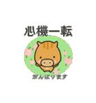 いのししうりぼう  うりりん  春スタンプ(個別スタンプ:38)
