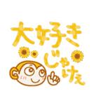 広島弁の色々おさるさん【デカ文字】(個別スタンプ:24)