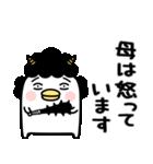 うるせぇトリのおかん(個別スタンプ:17)