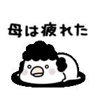 うるせぇトリのおかん(個別スタンプ:20)