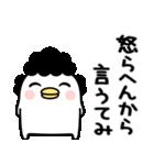 うるせぇトリのおかん(個別スタンプ:35)