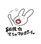 うさぎさんの日常〜(個別スタンプ:14)